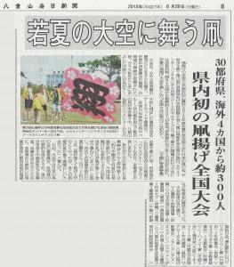 H27石垣島八重山毎日新聞