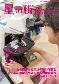 hoshinomachi29_%e3%83%9a%e3%83%bc%e3%82%b8_01